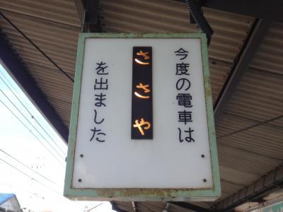"""""""いい電""""に乗って昭和アイテムさがし。"""