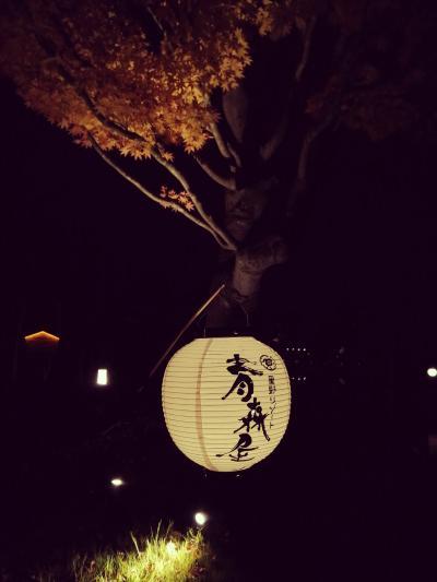 Go to 青森屋