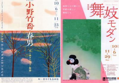 久々の1日2展覧会「小野竹喬・春男」「舞妓モダン」展