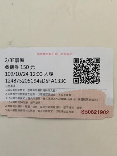 台南麻豆集合、新營住宿、嘉義故宮博物院南區