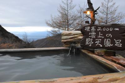 高峰温泉ランプの宿と黄金色に染まるカラマツ2020~標高2000m雲上の野天風呂~(長野)