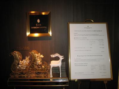 【支払金額を全部表示してみました】コロナ過のホテルインターコンチネンタル東京ベイのクラブルームとクラブラウンジ状況