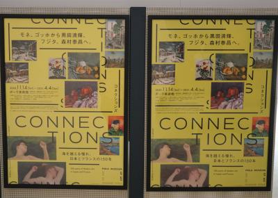 ポーラ美術館「Connections―海を越える憧れ、日本とフランスの150年」ー第1章ジャポニスム-伝播する浮世絵イメージ