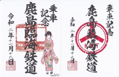 2020 JALで鉄印旅<10> 鹿島臨海鉄道 大洗 大洗磯前神社 都道府県スタンプ