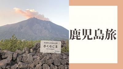 Go to!九州★1県目 鹿児島の人に癒されて( ´ ▽ ` )