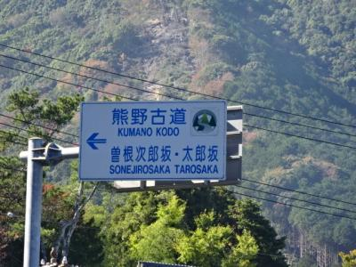 熊野古道曽根次郎坂・太郎坂、名鉄ハイキング