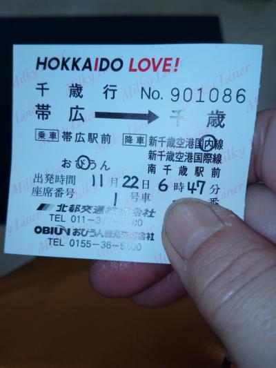格安チケットで日帰りバス遠足。