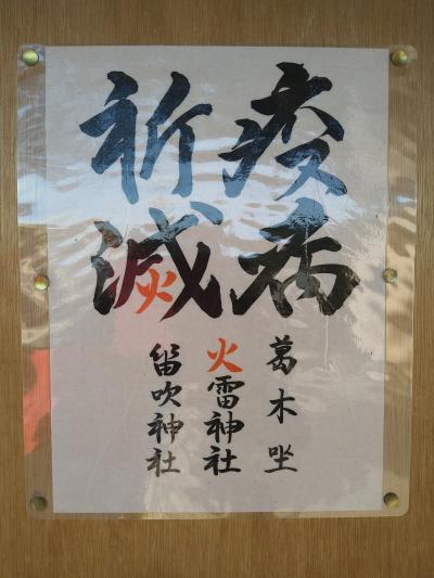 葛城坐火雷神社へ 「鬼滅の刃」の聖地だそうです
