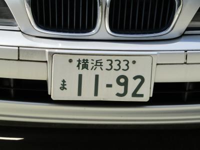 鎌倉時代は1192から1185に