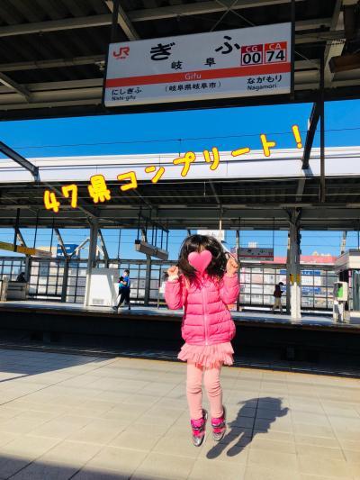 47都道府県コンプリート!★5歳娘と2泊3日で岐阜県縦断