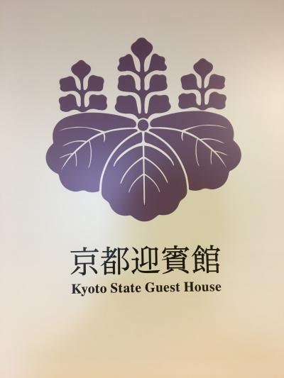 みかどの京都御所・迎賓館を訪問