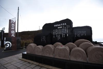 東北の旅① (初めての青森!)