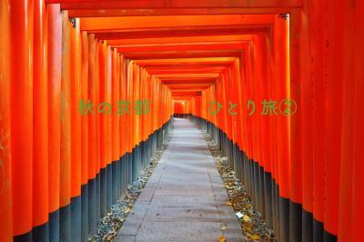 秋の京都・ひとり旅②【伏見稲荷・銀閣・知恩院】#コナン
