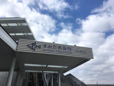 東京スカイツリータウン・すみだ水族館