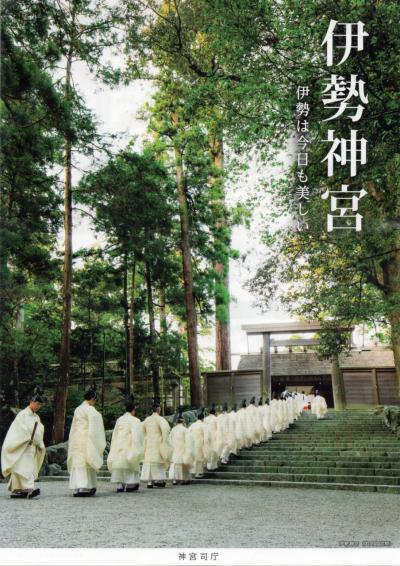 伊勢神宮と鳥羽、志摩の旅(1日目)