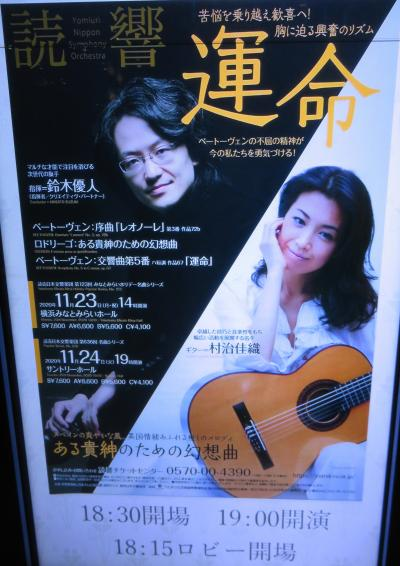 再度帝国ホテル東京に連泊し、ベートーヴェンをサントリーホールで聞く。