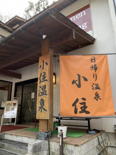 伊勢崎から沼田IC川場村の小住温泉 波志江と赤城高原SP