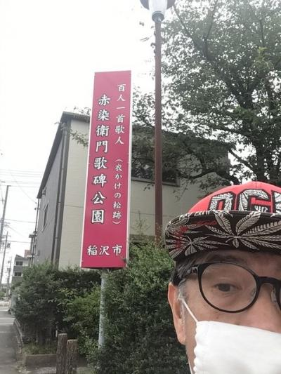 百人一首59番『赤染衛門』の歌碑公園/かの有名な『衣かけの松』とは?