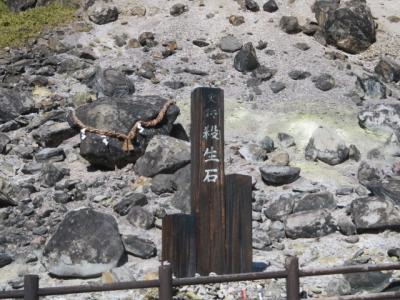 那須岳峠の茶屋付近と温泉神社・殺生石を散策しました