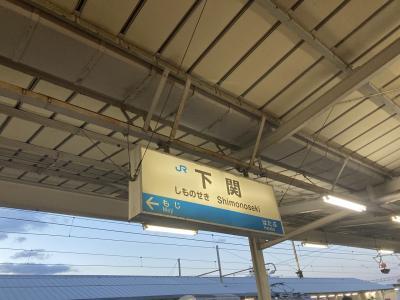 令和二年秋のひとり旅in益田~下関ついに山陰本線完乗!④