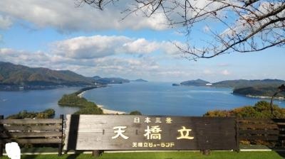 202011 京都旅行【天橋立】