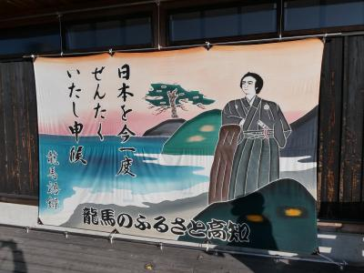 GO TO KOCHI ! よさこい高知旅(2日目)