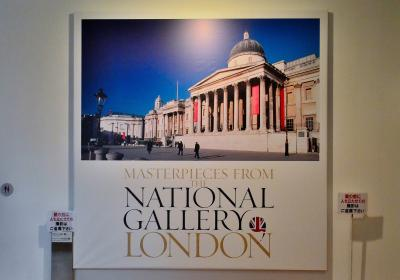 情緒纏綿 大阪市中之島②国立国際美術館「ロンドン・ナショナル・ギャラリー展」