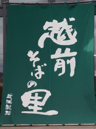 福井県-21 越前市 越前そばの里 工場見学/買物 ☆武生→若狭三方/北陸新幹線建設中