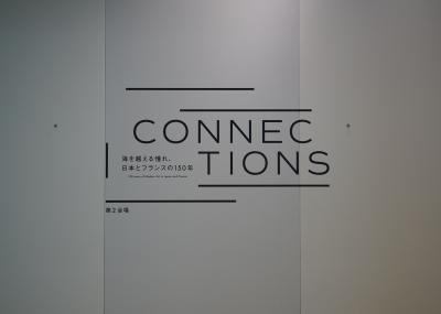 ポーラ美術館「Connections―海を越える憧れ、日本とフランスの150年」- 第4章「フォーヴ」と「シュール」・エピローグ フジタ