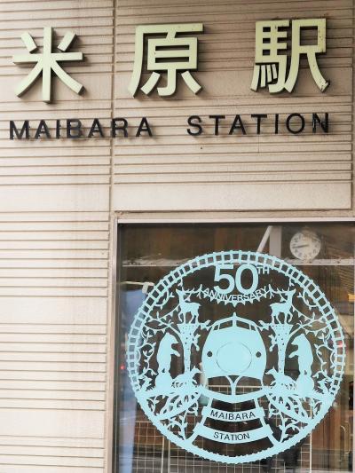 米原駅 ひかり656号/15:57⇒東京へ 往来車両見比べて ☆新幹線駅開業50周年+5年余