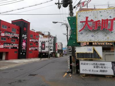 """ディープ滋賀2009  「GoTo&""""今こそ滋賀を旅しよう""""キャンペーンでかつての歓楽街を覗いてみました。」  ~雄琴・大津~"""