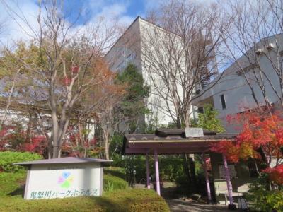 日光・鬼怒川温泉の「鬼怒川パークホテルズ」に宿泊して温泉と食事を楽しむ