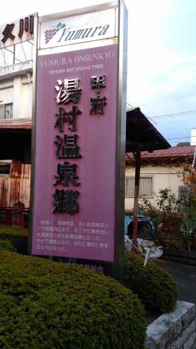 2018年 湯村温泉と銚子塚・丸山塚古墳