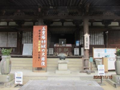 四国霊場最後の巡礼(14)第七十番札所本山寺に参拝。