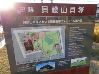 貝殻山貝塚とあいち朝日遺跡ミュージアム  オープン〔1〕