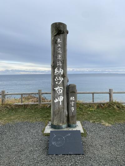 2020JAPAN~北海道道東で端っこと湯めぐり旅