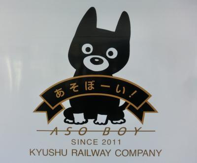 どこでもドアきっぷで あそぼーいに乗り 別府から熊本へ 三井ガーデンホテル熊本のくまモンルームに宿泊
