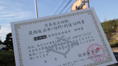 さいせーたんの鼻を目指せ!「日本本土四極到達証明書」への道。【九州後編】