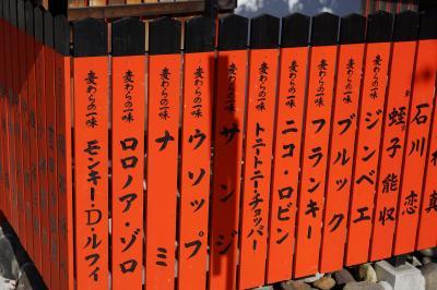 20201204-2 京都 近くまで来たので、車折神社にも