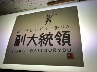 渋谷発のカレー店「ポークビンダルー食べる 副大統領」~中毒者が続出しているポルトガル由来のインドカレーを専門にしている人気店~