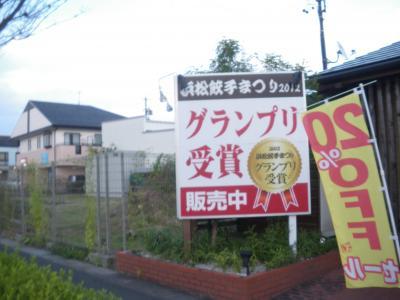 浜松の町並