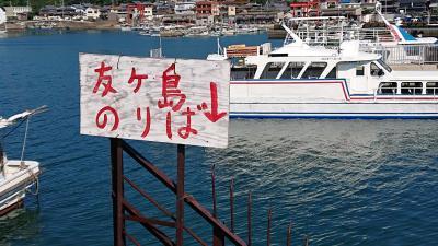 日帰り和歌山友ヶ島へ…
