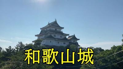 和歌山城に行ってみました!