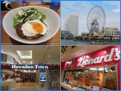 インターコンチ横浜Pier8(1)アロハテーブルでロコモコ、汽車道散歩、ハワイアンタウンでマラサダ