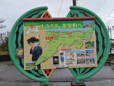 名探偵コナンの聖地、鳥取に行ってきたにゃ!その①(青山剛昌ふるさと館、米花商店街)