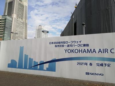 【横浜美術館トライアローグ】休館の前に行ってきた!ヨコハマロープウェイ、エアーキャビン計画進行中。
