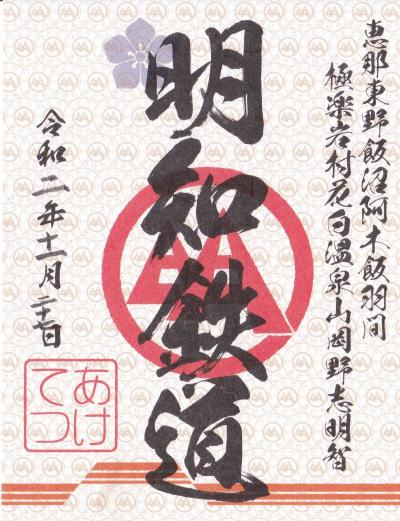 2020 JALで鉄印旅<11>  明知鉄道 日本大正村 明智駅 麒麟がくる あけてつ