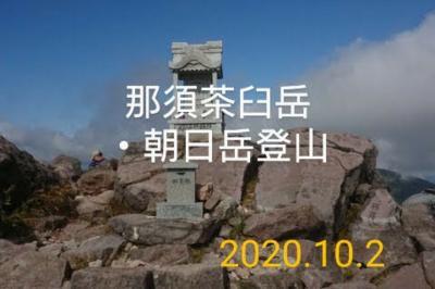 「那須茶臼岳、朝日岳」登山