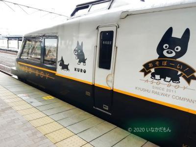 2020 爺とお嬢 どこでもドアで 電車でGo!