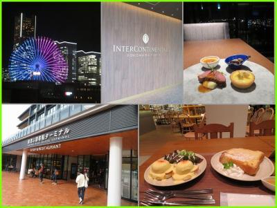 インターコンチ横浜Pier8(3)クラブラウンジ&ハンマーヘッドのエロイーズカフェ&馬車道さんぽ